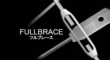 フルブレースFullbrace