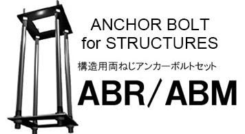 構造用アンカーボルト